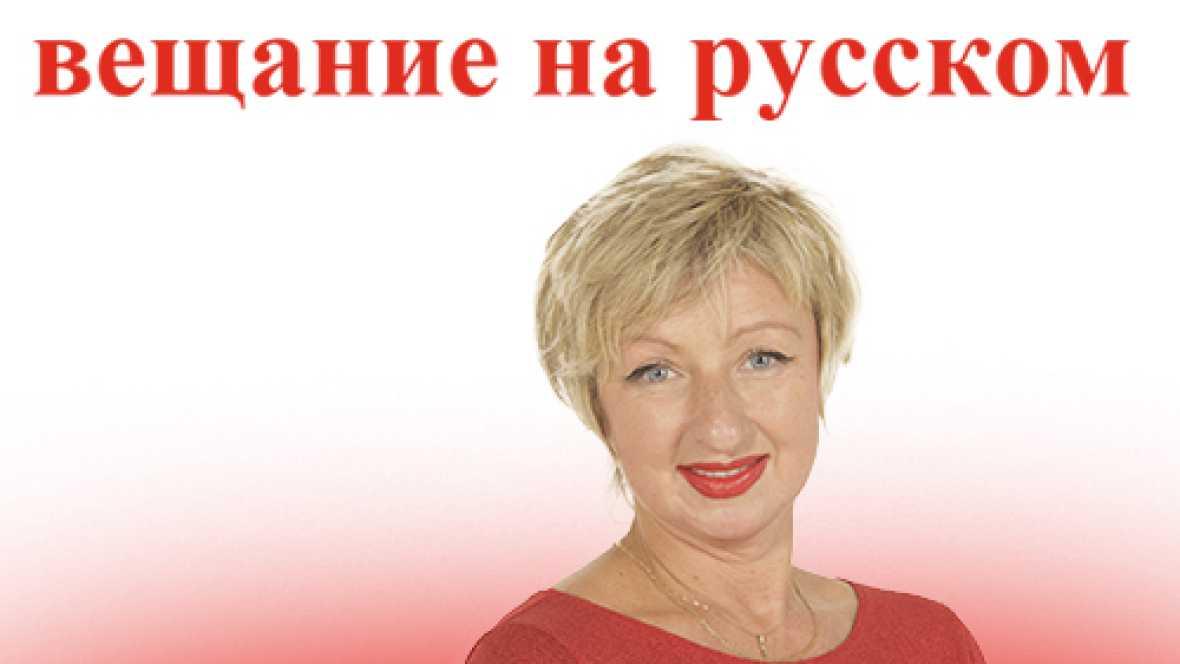 Emisión en ruso - Chitáyushchaya Ispaniya. España lee. - 06/12/17 - Escuchar ahora
