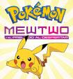 Imagen de Tarde Pokémon en Clan con el estreno de 'Mewtwo y el preludio al despertar'