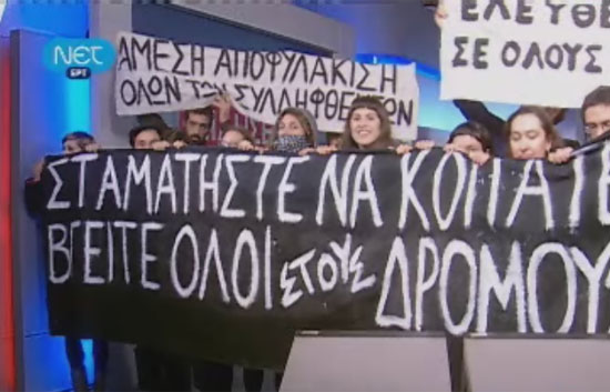 Estudiantes griegos interrumpen pacíficamente el telediario de la televisión pública griega