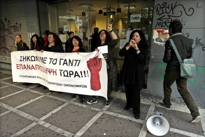 Trabajadoras despedidas del Ministerio de Finanzas protestan ante una oficina del paro en Atenas