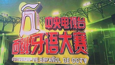Un concurso en la televisión China premia a quien mejor hable castellano
